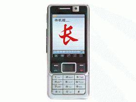 中电通信 V2000